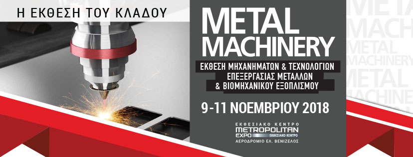 Metal Machinery 2018